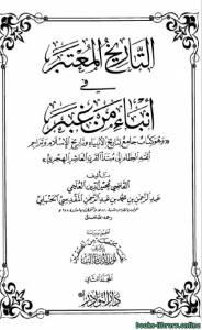 قراءة و تحميل كتاب التاريخ المعتبر في أنباء من غبر ج2 PDF