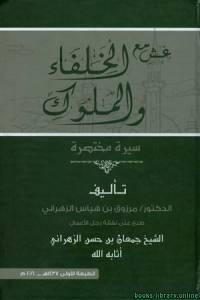 قراءة و تحميل كتاب عش مع الخلفاء والملوك PDF