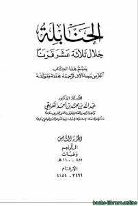 قراءة و تحميل كتاب الحنابلة خلال ثلاثة عشر قرنا ج8 PDF