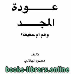 قراءة و تحميل كتاب عودة المجد وهم أم حقيقة PDF