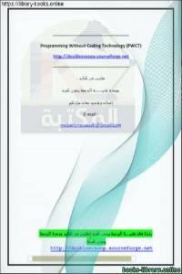 قراءة و تحميل كتاب تعلم تقنية البرمجة بدون كود الدرس الأول PDF