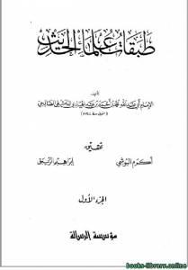 قراءة و تحميل كتاب طبقات علماء الحديث ج1 PDF