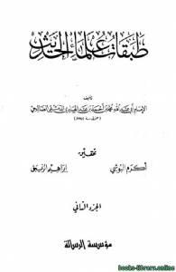 قراءة و تحميل كتاب طبقات علماء الحديث ج2 PDF