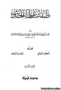 قراءة و تحميل كتاب طبقات علماء الحديث ج3 PDF
