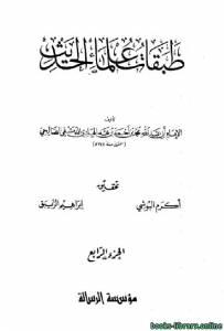 قراءة و تحميل كتاب طبقات علماء الحديث ج4 PDF