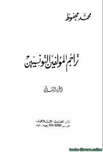 قراءة و تحميل كتاب تراجم المؤلفين التونسيين ج2 PDF