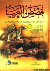 قراءة و تحميل كتاب قصص العرب الجزء الاول PDF