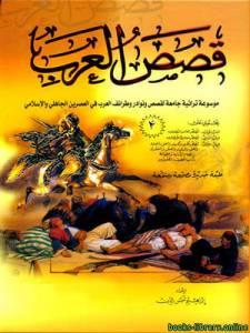 قراءة و تحميل كتاب قصص العرب الجزء الثانى  PDF