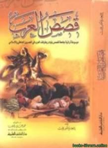 قراءة و تحميل كتاب قصص العرب الجزء الرابع  PDF