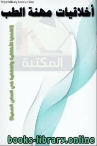 قراءة و تحميل كتاب المرجع في أخلاقيات مهنة الطب (القضايا الأخلاقية والفقهية في المهن الصحية) PDF