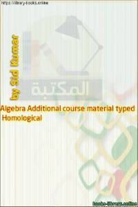 قراءة و تحميل كتاب  Homological Algebra Additional course material typed by Sid Kumar PDF