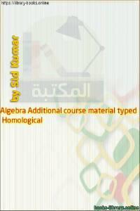 قراءة و تحميل كتاب  Homological Algebra Additional course material typed by Sid Kumar PDF