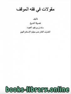 قراءة و تحميل كتاب مقولات في فقه الموقف PDF