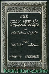 قراءة و تحميل كتاب مختصر منهاج القاصدين (ت: الأرناؤوط) PDF