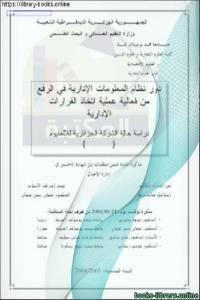 قراءة و تحميل كتاب نظام مراقبة التسيير و علاقته باتخاذ القرار PDF