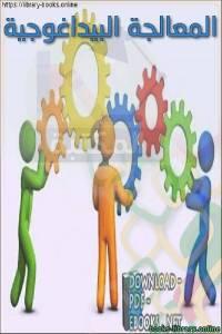قراءة و تحميل كتاب المعالجة البيداغوجية PDF