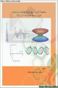 قراءة و تحميل كتاب الهوائيات الذكية PDF