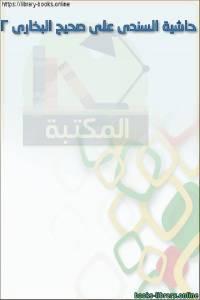 قراءة و تحميل كتاب حاشية السندى على صحيح البخارى 2 PDF