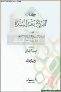 قراءة و تحميل كتاب  الفرج بعد الشدة  مجلد 3 طباعة صادر PDF