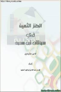 قراءة و تحميل كتاب  الكنز الثمين في سؤالات ابن سنيد  PDF