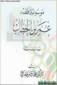 قراءة و تحميل كتاب موسوعة فقه عمر بن الخطاب PDF