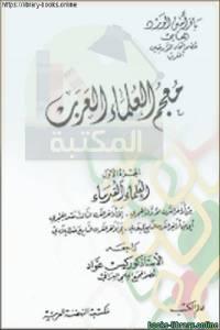 قراءة و تحميل كتاب معجم العلماء العرب PDF