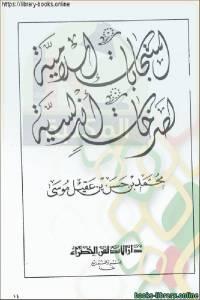 قراءة و تحميل كتاب إستجابات إسلامية لصرخات أندلسية PDF