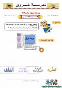 قراءة و تحميل كتاب سلاسل الكمبيوتر للتحضيري  PDF