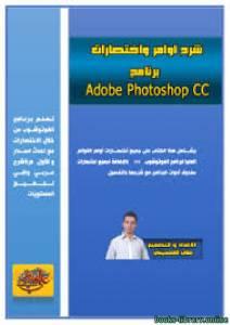 قراءة و تحميل كتاب إختصارات و أوامر الفوتوشوب  CC 2015  PDF