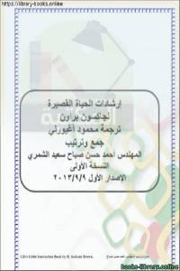 قراءة و تحميل كتاب إرشادات الحياة  PDF