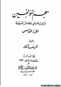 قراءة و تحميل كتاب معجم المؤلفين تراجم مصنفي الكتب العربية ج5 PDF