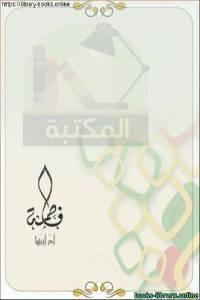 قراءة و تحميل كتاب  فاطمة الزهراء PDF