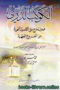قراءة و تحميل كتاب  الكوكب الدري فيما يتخرج على الأصول النحوية من الفروع الفقهية للإمام الإسنوي PDF