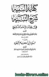 قراءة و تحميل كتاب كفاية النبيه شرح التنبيه، ويليه الهداية إلى أوهام الكفاية مجلد 1 PDF
