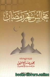 قراءة و تحميل كتاب مجالس شهر رمضان PDF