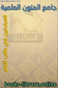 قراءة و تحميل كتاب جامع المتون العلمية - للمبتدئين في طلب العلم PDF