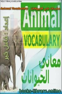 قراءة و تحميل كتاب مفردات في الحيوانات Animal Vocabulary   PDF