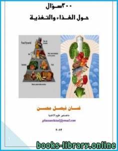 قراءة و تحميل كتاب 300 سؤال حول الغذاء والتغذية  PDF