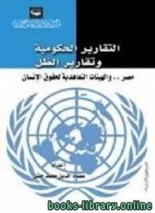 قراءة و تحميل كتاب  التقارير الحكومية وتقارير الظل PDF