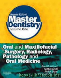 قراءة و تحميل كتاب Master Dentistry PDF
