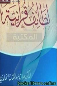 قراءة و تحميل كتاب لطائف قرآنية نسخة مصورة PDF