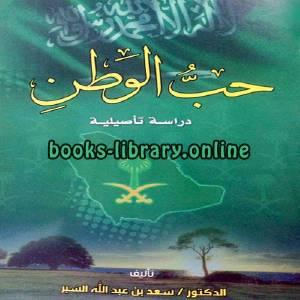 قراءة و تحميل كتاب حب الوطن دراسة تأصيلية PDF