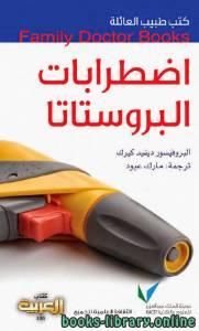 قراءة و تحميل كتاب  كتب طبيب العائلة  اضطرابات البروستاتا PDF