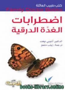 قراءة و تحميل كتاب كتب طبيب العائلة  اضطرابات الغدة الدرقية PDF