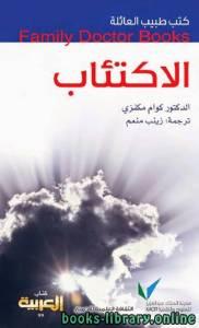 قراءة و تحميل كتاب  كتب طبيب العائلة الاكتئاب PDF