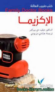 قراءة و تحميل كتاب كتب طبيب العائلة الإكزيما PDF