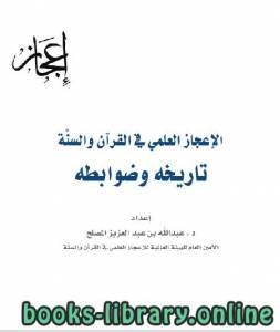 قراءة و تحميل كتاب الإعجاز العلمي في القرآن والسنة [ تاريخه وضوابطه ] PDF