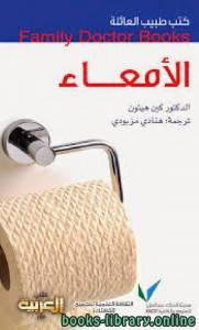 قراءة و تحميل كتاب كتب طبيب العائلة الأمعاء PDF