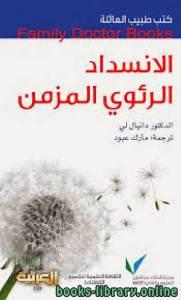 قراءة و تحميل كتاب طبيب العائلة: الإنسداد الرئوي المزمن PDF