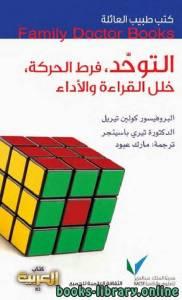 قراءة و تحميل كتاب كتب طبيب العائلة التوحّد PDF